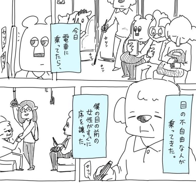 【漫画】「電車の中で起きた連鎖の話」がいい話すぎて泣けるとTwitterで話題