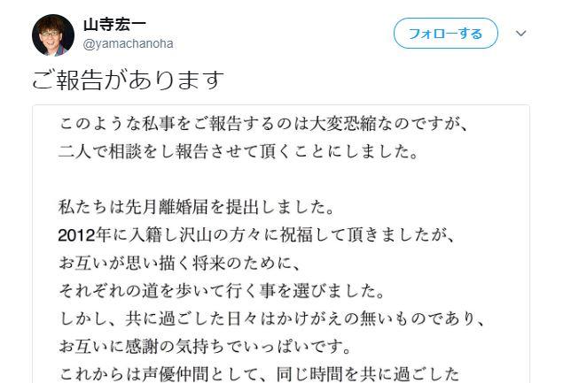 【速報】声優の山寺宏一さんと田中理恵さんが離婚 / 山寺さんは2回目の離婚に