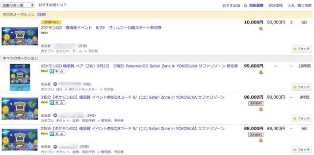 【悲報】ポケモンGOの横須賀イベントが当選発表 → マッハで参加券が転売される