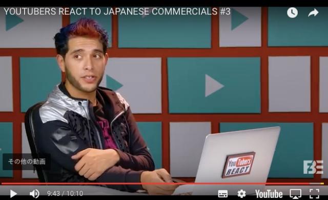 「海外人気YouTuberに日本のCMを見せたらこうなった」って動画 / 牛乳のCMに全員が腰を抜かす!