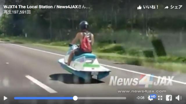 路上を爆走する「水上バイク」が目撃される