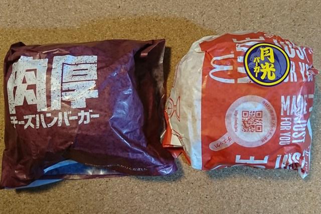 【肉 vs 肉】ロッテリアの数量限定『肉厚チーズハンバーガー』を徹底解剖! マクドナルドの『月光バーガー』とのガチ比較も!!