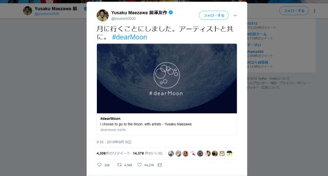 ZOZO前澤友作さん、月に行くことに / 気になる剛力彩芽さんの反応は?
