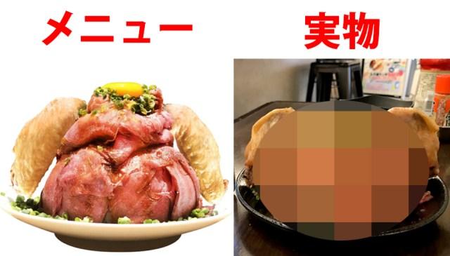 【Why?】総重量約800グラムのローストビーフ丼を「言い値」で食べられるお店に行ったら、想像したのと違うのが出てきた