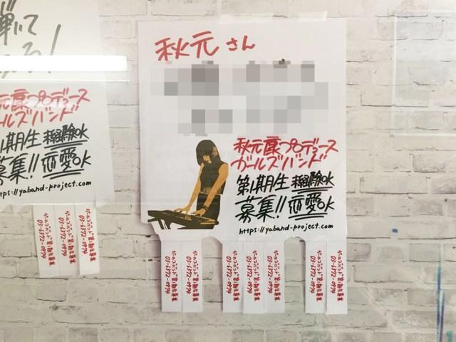 【炎上】秋元康プロデュースのバンドが開始前から批判殺到! メン募に記載の文言に「女をバカにしてる」「これはひどい」などブチギレの声多数