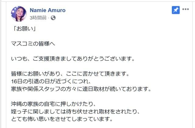 9月16日に引退を迎える安室奈美恵さんが行き過ぎた取材に訴え / ファンからはマスコミに憤りの声相次ぐ