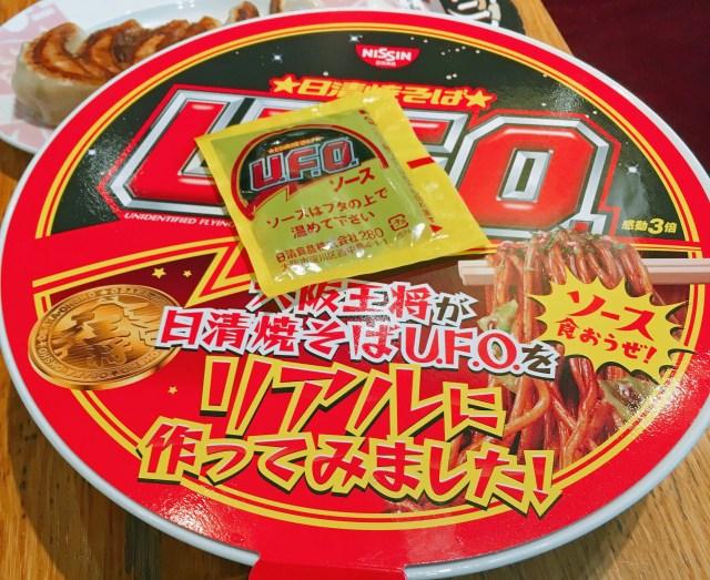大阪王将に行ったら、ガチの「日清焼そばUFO」が出てきて笑った!