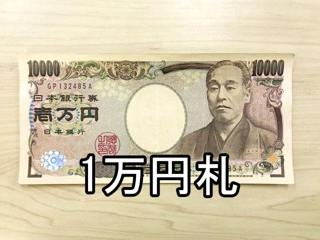 【お金コラム】少額の会計で「1万円札を出す客」はもっと申し訳なさそうにしろ