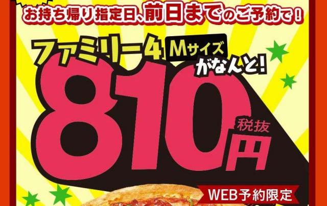 【半額以下】ピザハットの3日間限定セールが激安すぎてヤバイ! 通常2260円の「ファミリー4」が810円ってマジかよ!! 9月25日スタート