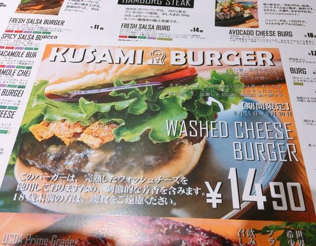 """【18禁】UMAMIバーガーかと思ったら """"世界一臭い"""" を自称する「KUSAMIバーガー」だったでござる!"""