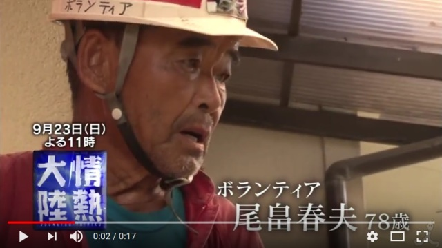 【神回の予感】今夜放送の「情熱大陸」にあのスーパーボランティア『尾畠春夫』さんが登場します