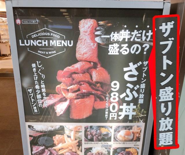 """【肉】「ストップ!」というまで """"ザブトン"""" を盛り続けてくれる『ざぶ丼』がヤバい! 東京・笹塚ブッチャーズ八百八"""