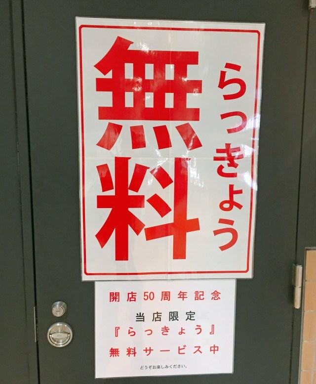 【超お得】「カレーショップC&C新宿本店」50周年記念でらっきょう無料! 繰り返す、らっきょう無料‼︎ 急げ!
