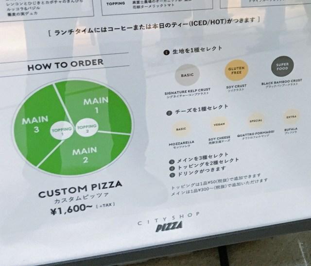 【渋谷ストリーム】自分好みにピザをカスタマイズ! 生地まで選ぶことができる「CITY SHOP PIZZA」に行ってみた!!