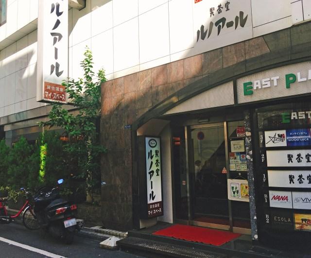 【ルノアール探訪】新宿・歌舞伎町の歓楽街の喧噪を忘れさせる、落ち着きの空間「新宿区役所横店」