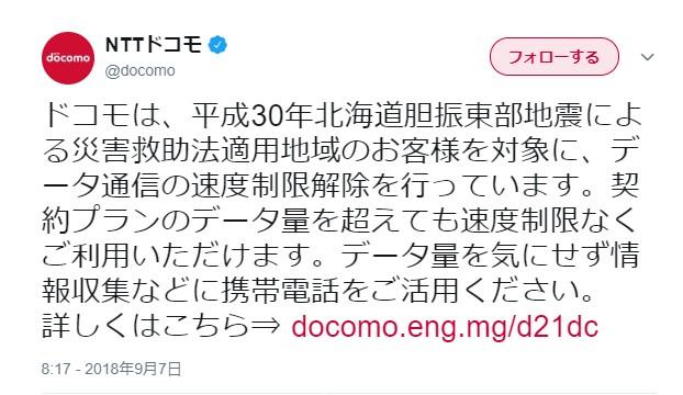 【北海道地震】ドコモの被災者支援に「これは助かります!」の声 /「データ通信の速度制限解除」「付属品の無償提供」など10項目