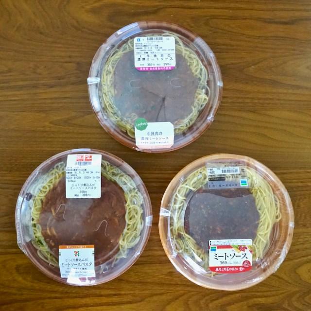 【実食レポート】ローソン・セブン・ファミマの「ミートソースパスタ」に違いはあるの? 食べ比べて印象に残ったのは…