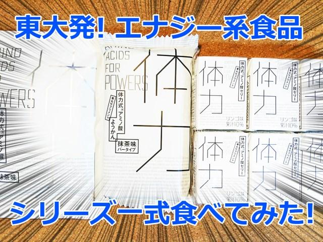 東京大学が作ったエナジー系食品「体力式アミノ酸」シリーズを完全制覇してみた