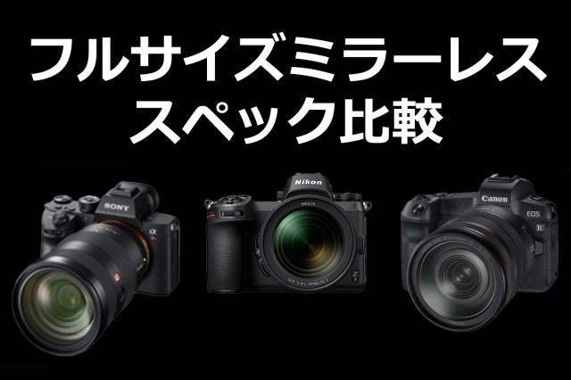 SONY、Nikon、Canonから最新の5機種をピックアップ / 今最もアツいフルサイズミラーレス機のスペックを比較してみた