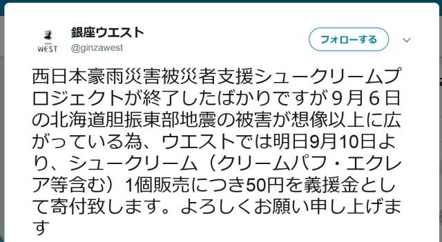 銀座ウエストが再び「シュークリームプロジェクト」を 9/10 から始動! シュークリーム1個で50円の義援金を寄付