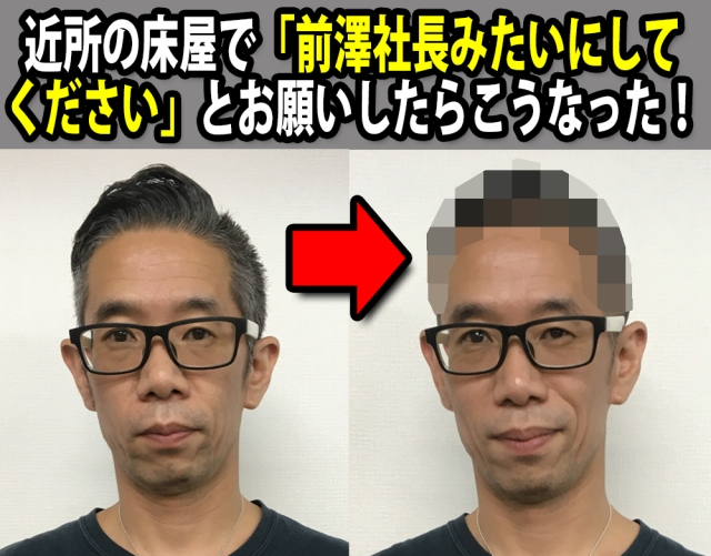 【挑戦】近所の床屋で「前澤社長みたいにしてください」とお願いしたらこうなった!