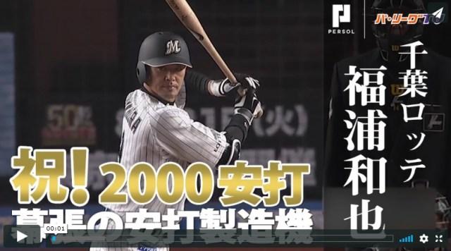 【快挙】どこも報じない「千葉ロッテ・福浦和也の2000本安打」が本当にスゴイたった1つの理由