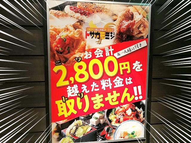 【衝撃】どんなに注文しても2800円以上かからない居酒屋で豪遊してみた → 会計でレシートを二度見する事態に / 東京・池袋「トサカモミジ」