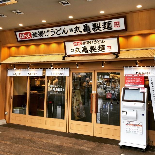 【待ってた】はなまるうどん独り勝ちの上野に「丸亀製麺」がオープン! 仁義なきうどん戦争の幕開けか!?