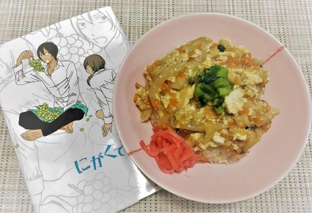 【漫画飯】10月2日は「豆腐の日」なので『にがくてあまい』に登場する「玄米ご飯の炒り豆腐丼」を再現してみた!