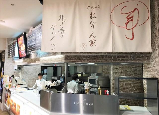 【羽田空港限定】飛行機に乗る人しか食べられない「ホットバームクーヘン」が激ウマだった / 第2ターミナル『CAFÉねんりん家』