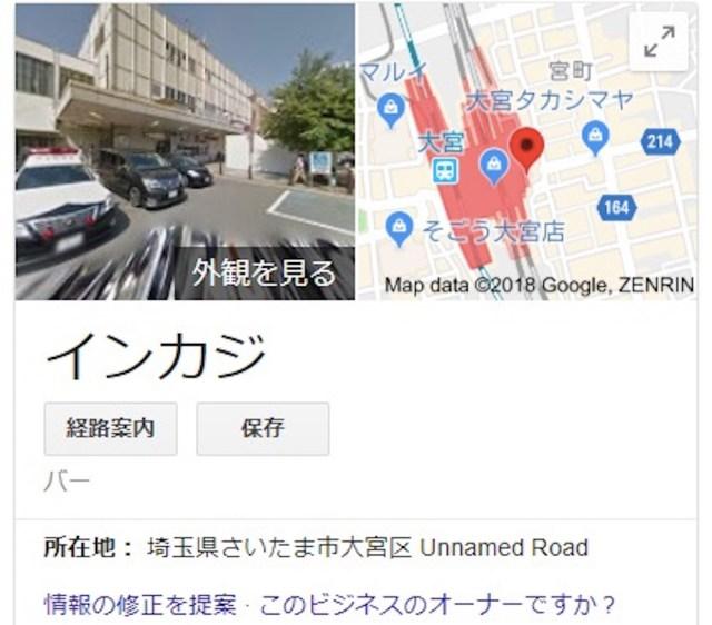 Googleマップ上に表記される裏カジノ「インカジ」。そこにあるものとは…?