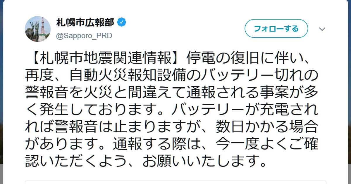 火災 札幌 情報 市