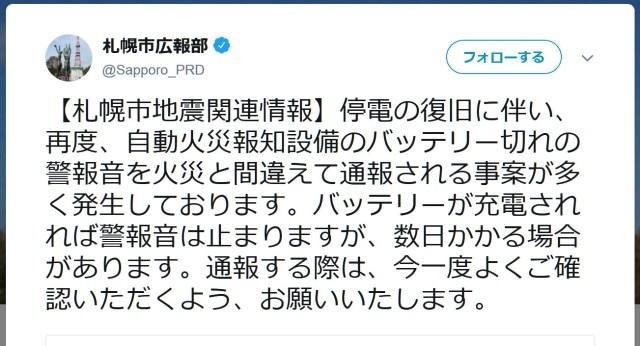 【北海道地震】札幌市広報部が火災報知設備の「警報音」について注意喚起 / バッテリー切れで鳴ることもあるとのこと