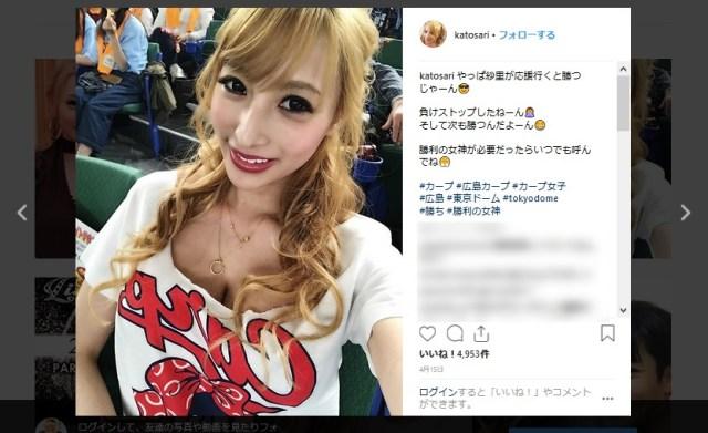 【あれ?】加藤紗里さん、カープ女子を卒業か?