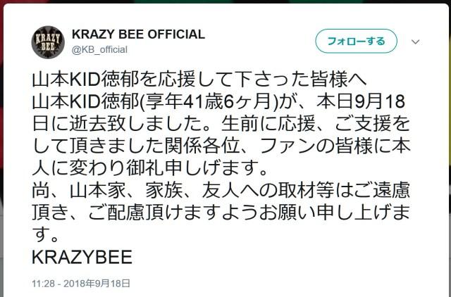 【訃報】総合格闘家の山本KID徳郁さん死去、享年41歳
