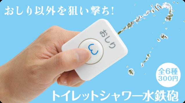 【ガチャガチャ】まさかの「トイレットシャワー水鉄砲」が登場 / あのボタンを思う存分連打できるだと?