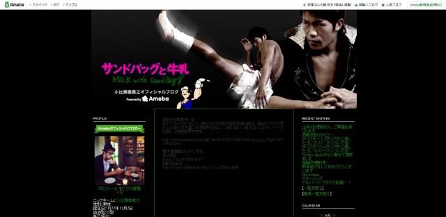 山本KID徳郁さん死去に『K-1』戦友・小比類巻が追悼コメント「本当にカッコよかった」
