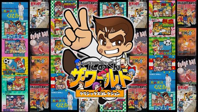 【激アツ】「くにおくん」の名作でオンラインプレイができる『ザ・ワールド クラシックスコレクション』が2018年12月20日に発売決定!