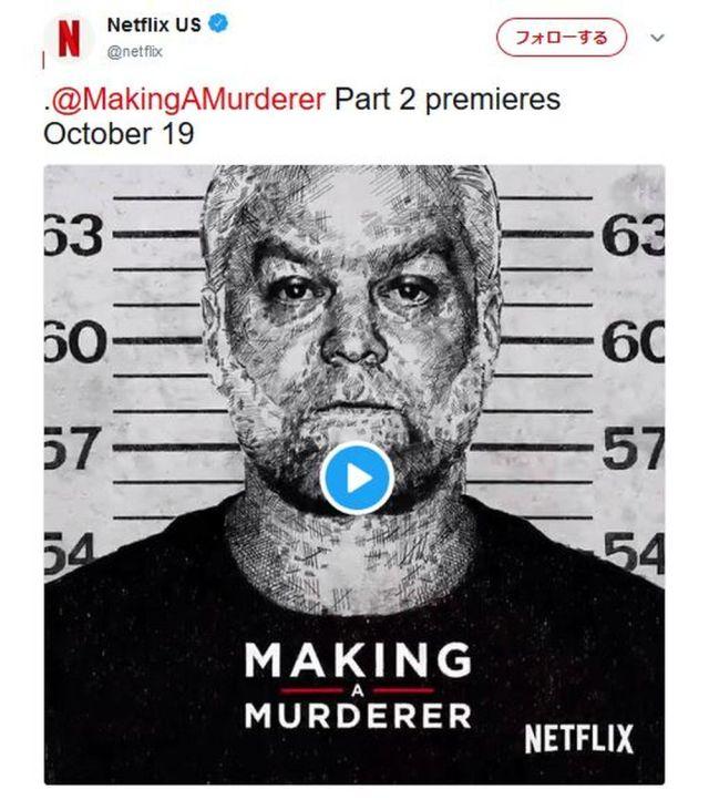【Netflix】10月19日から配信される『殺人者への道』シーズン2の概要などを紹介