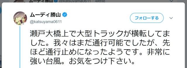 【台風21号】ムーディ勝山さん、瀬戸大橋でトラックが横倒しになった現場に遭遇する
