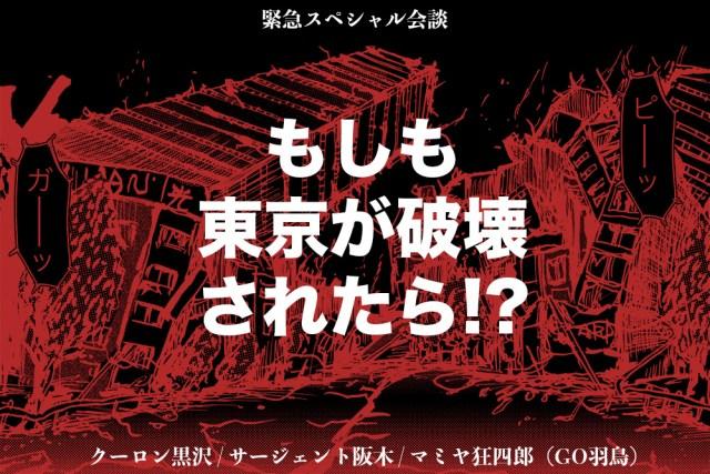 【想像の備え】もしも東京が破壊されたらどうなるのか? 不安なのでサバイバルの専門家たちに聞いてみた結果…