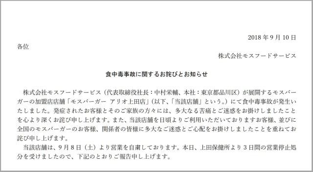 モスバーガー、長野の店舗で「O121」による食中毒事故発生で3日間の営業停止処分
