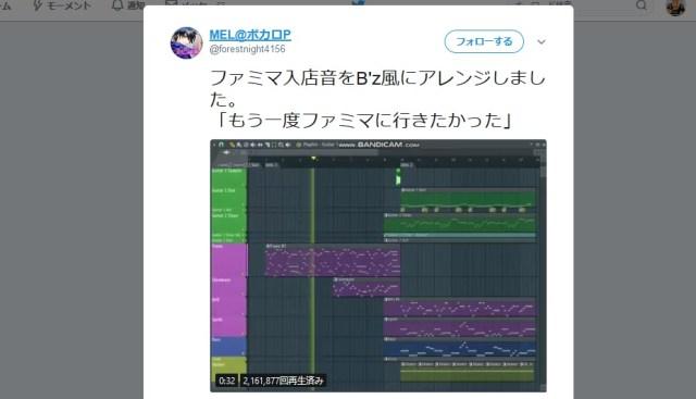 【天才か】「ファミマ入店音のB'z風アレンジ」がカッコ良すぎる! 稲葉さんと松本さんがもう1度キスしたくなるレベル!!