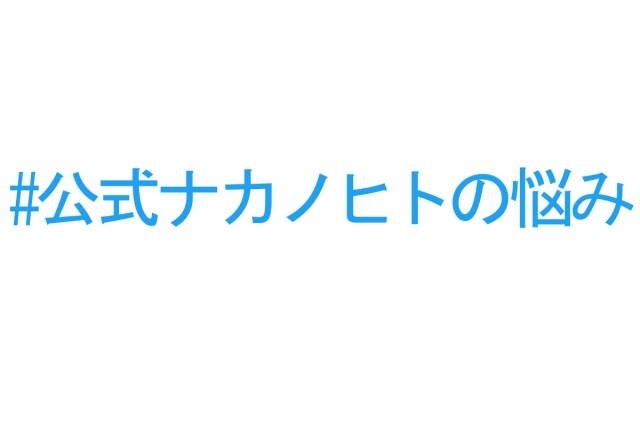 企業のTwitterも大変だ…ハッシュタグ「#公式ナカノヒトの悩み」で公式Twitterたちが切実な悩みを告白中
