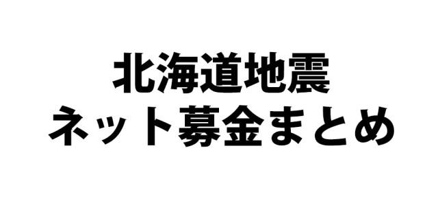 【北海道地震】ネット災害支援募金まとめ
