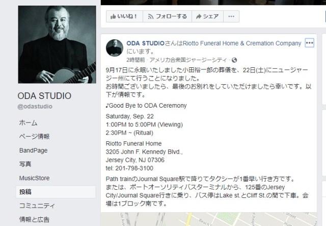 【訃報】『うる星やつら』『CAT'S EYE』など80年代アニメを支えた作曲家・小田裕一郎さんが死去