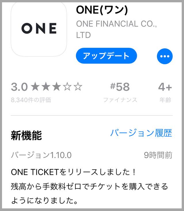 【異変】レシート買取アプリ「ONE」また更新! 残高でチケットを購入できる機能を実装して何だか様子が変わったような?