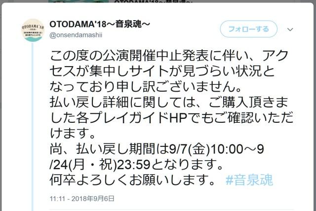 9月8日開催予定だった「OTODAMA'18 音泉魂」が中止を発表 / 別会場開催を模索するも条件が合わず