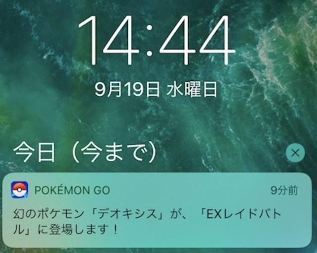 【ポケモンGO】幻のポケモン・デオキシスがEXレイドバトルに登場か