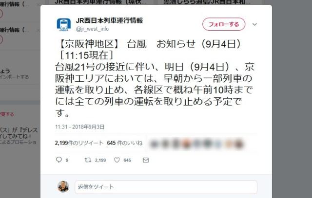 【英断】JR西日本、台風21号の影響を考慮し4日は一部区間の運転取り止めを予告 → ピークの10時までには在来線全線で運転取り止めへ